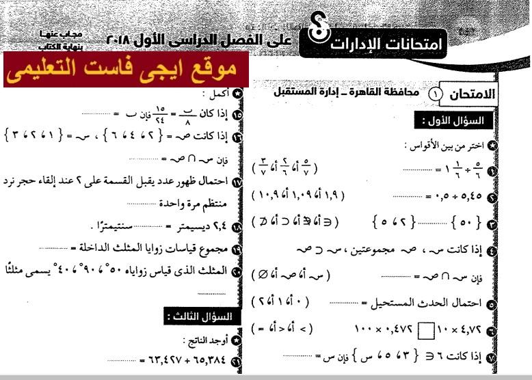 امتحانات رياضيات خامسة ابتدائي ترم اول 2019 ادارات العام السابق