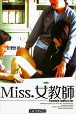 Miss Lady Professor (2006)