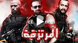 فيلم المرتزقة احمد السقا كريم عبد العزيز محمد رمضان Aflam Eg
