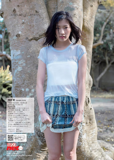 Sagara Itsuki 相楽樹 Weekly Playboy No 23 2016 Images 07