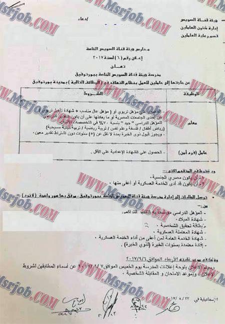 اعلان وظائف مدارس هيئة قناة السويس الخاصة - اعلان رقم 6 لسنة 2017