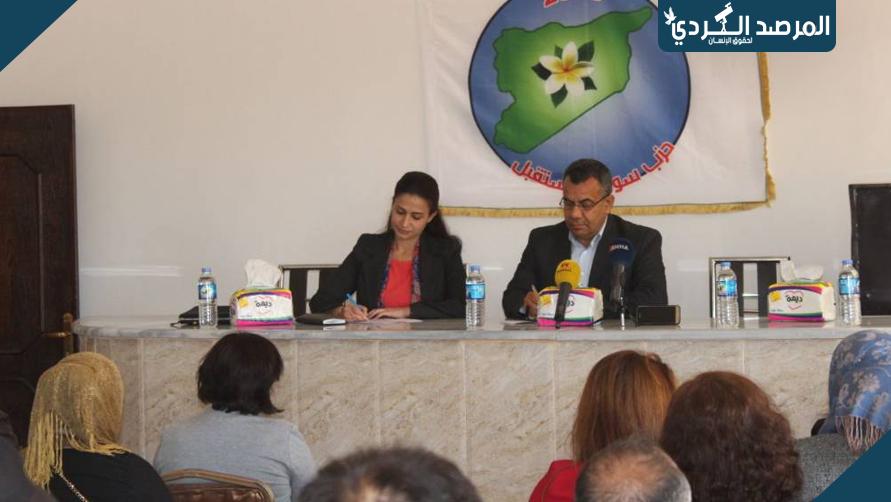 الاجتماع الأول للمجلس العام لحزب سوريا المستقبل
