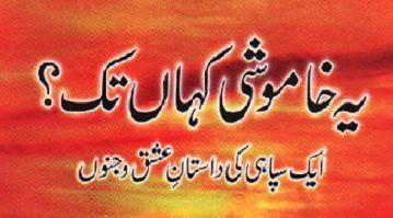 yeh-khamoshi-kahan-tak-by-shahid-aziz