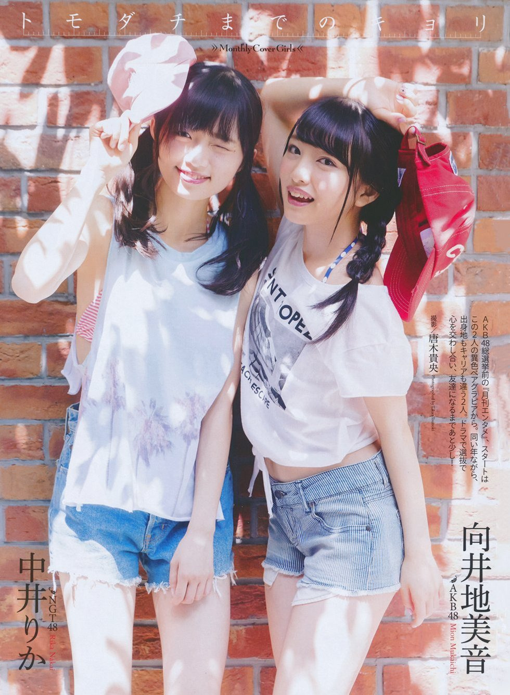 Mukaichi Mion 向井地美音 AKB48, Nakai Rika 中井りか NGT48, ENTAME 2017.07 (月刊エンタメ 2017年07月号)