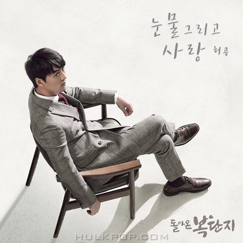 Huh Gong – Return of Bok Dan Ji OST Part.3