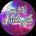 Ishq -e-Ahmed Se Qareena Aa Gaya > Gulam Rabanni Fida