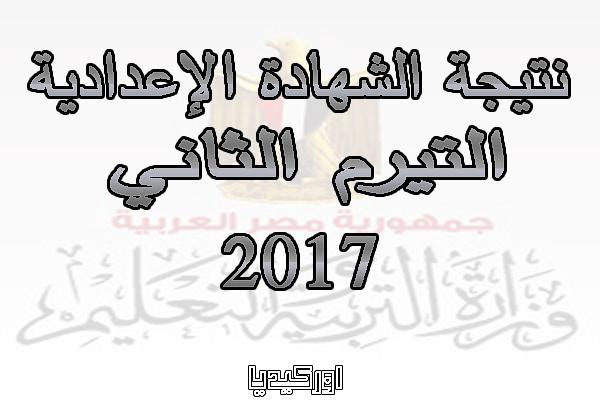 نتيجة الشهادة الإعدادية الدور الثاني 2017 اليوم السابع بجميع المحافظات