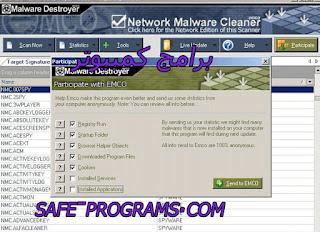 2018 Malware Destroyer