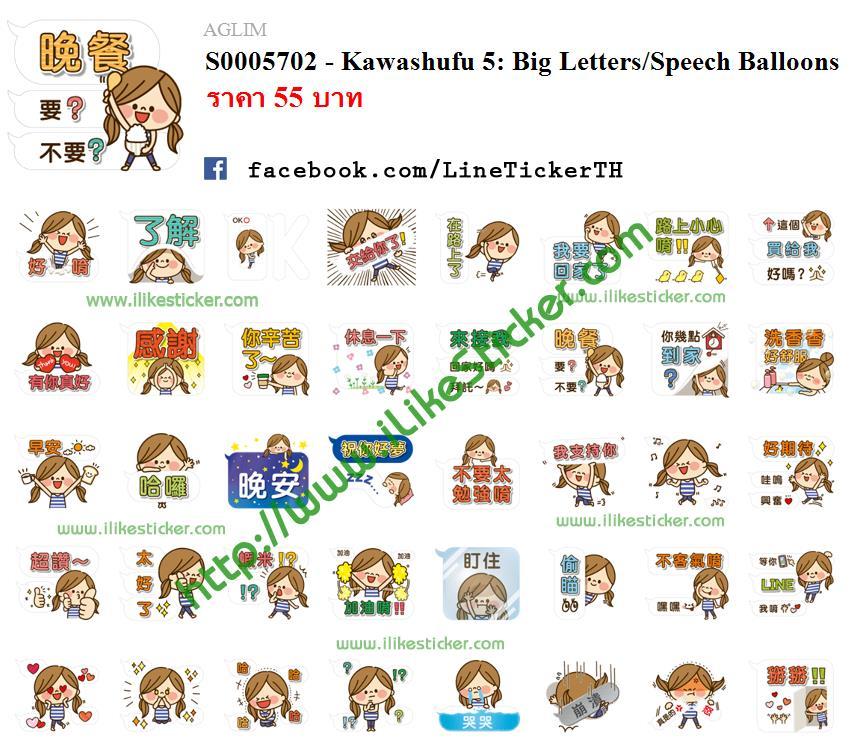 Kawashufu 5: Big Letters/Speech Balloons
