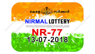 KeralaLotteryResult.net , kerala lottery result 13.7.2018 nirmal NR 77 13 july 2018 result , kerala lottery kl result , yesterday lottery results , lotteries results , keralalotteries , kerala lottery , keralalotteryresult , kerala lottery result , kerala lottery result live , kerala lottery today , kerala lottery result today , kerala lottery results today , today kerala lottery result , 13 07 2018 13.07.2018 , kerala lottery result 13-07-2018 , nirmal lottery results , kerala lottery result today nirmal , nirmal lottery result , kerala lottery result nirmal today , kerala lottery nirmal today result , nirmal kerala lottery result , nirmal lottery NR 77 results 13-7-2018 , nirmal lottery NR 77 , live nirmal lottery NR-77 , nirmal lottery , 13/7/2018 kerala lottery today result nirmal , 13/07/2018 nirmal lottery NR-77 , today nirmal lottery result , nirmal lottery today result , nirmal lottery results today , today kerala lottery result nirmal , kerala lottery results today nirmal , nirmal lottery today , today lottery result nirmal , nirmal lottery result today , kerala lottery bumper result , kerala lottery result yesterday , kerala online lottery results , kerala lottery draw kerala lottery results , kerala state lottery today , kerala lottare , lottery today , kerala lottery today draw result,