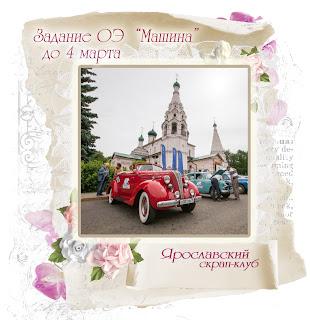 http://yar-sk.blogspot.ru/2016/02/mashina.html
