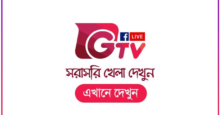 Gazi TV live | GTV Live | Live Bangla TV Channel