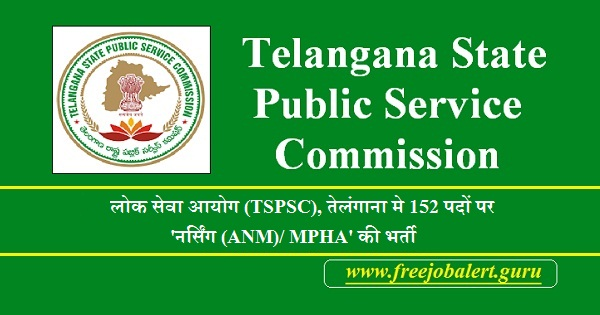 Telangana State Public Service Commission, TSPSC, Telangana, PSC, PSC Recruitment, Nursing, ANM, MPHA, Telangana, 10th, Latest Jobs, tspsc logo
