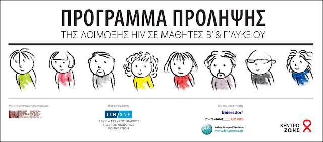 Αργολίδα: Ενημέρωση σε 13 Λύκεια για τον HIV και το AIDS από το Κέντρο Ζωής
