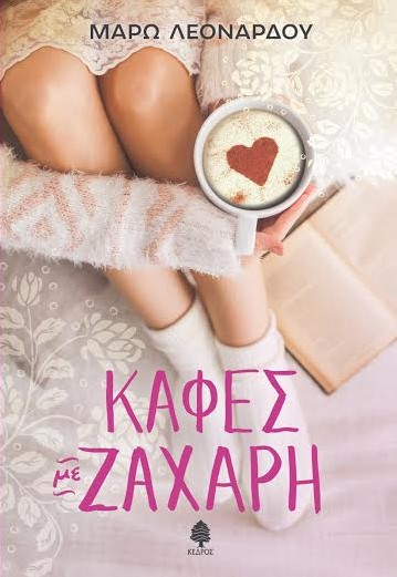 """""""Καφές με Ζάχαρη"""" της Μάρως Λεονάρδου, από τις εκδόσεις Κέδρος"""