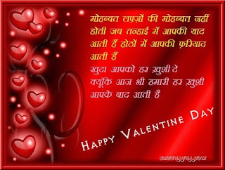 valentine's-day-messages-for-girlfriend-in-hindi