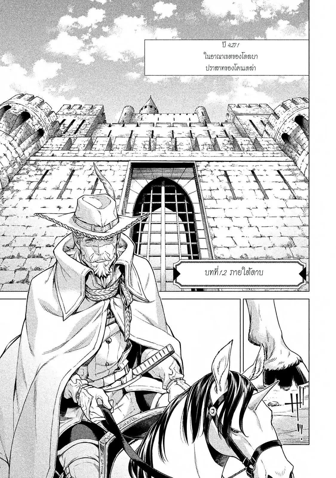 อ่านการ์ตูน Henkyou no Roukishi - Bard Loen ตอนที่ 12 หน้าที่ 1