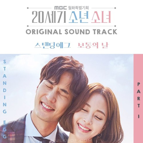 Standing Egg – 20th Century Boy and Girl OST Part.1