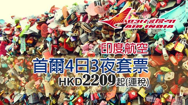 787夢幻機飛首爾【機+酒優惠】,印度航空 香港飛首爾  來回機票+3晚酒店 $2209起!