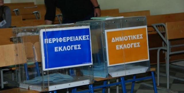 Οδηγίες ενόψει αυτοδιοικητικών εκλογών