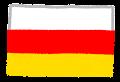 南オセチアの国旗