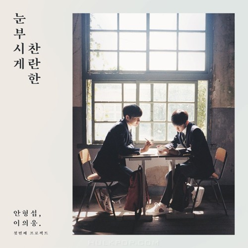 HyeongseopXEuiwoong – Shining Brightly Enough To Blind – Single (FLAC)