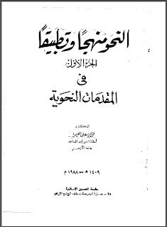 تحميل كتاب النحو منهجا وتطبيقا - فؤاد علي مخيمر