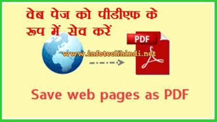 Save any Web pages in PDF format ( PDF My URL )