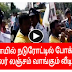 Chennai traffic police corruption video | TAMIL TODAY CHANNEL