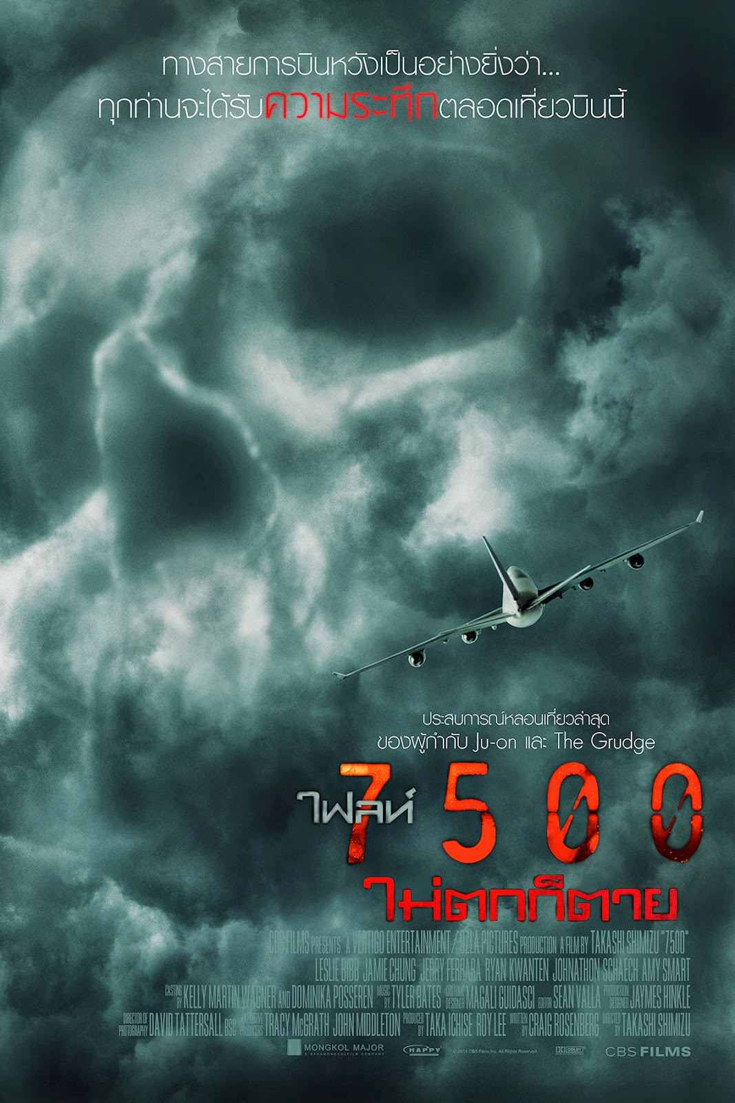 หนังใหม่ 7500 - ไม่ตกก็ตาย  ชนโรง