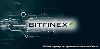 Bitfinex опровергла слухи о неплатежеспособности