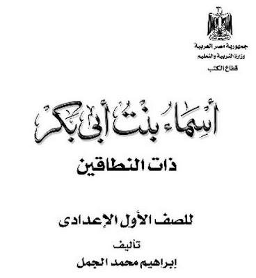 تحميل قصة اسماء بنت ابى بكر للصف الاول الاعدادى 2018-2019-2020
