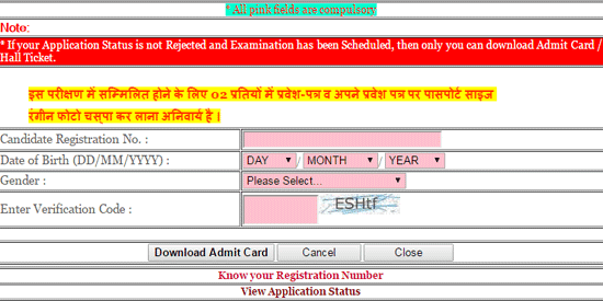 UP Police Admit Card 2017