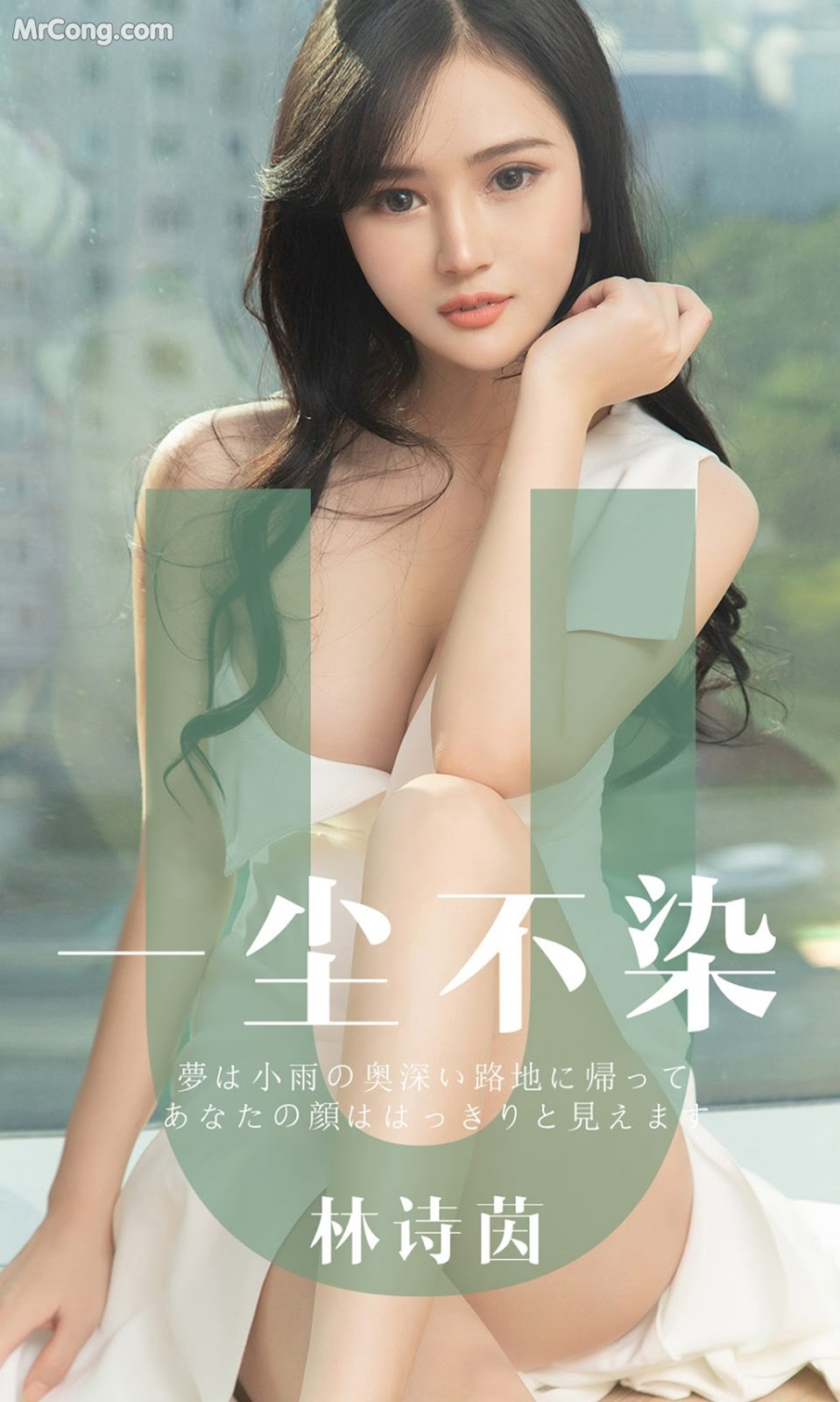 UGIRLS - Ai You Wu App No.1497: Lin Shi Yin (林诗 茵) (35 pictures)