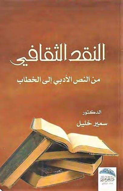 النقد الثقافي  من النص الأدبي إلى الخطاب لسَمير خليل