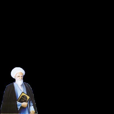 آية الله العظمى المعظم المجاهد المظلوم الشيخ الأوحد أحمد بن زين الدين الأحسائي قدس سره الشريف