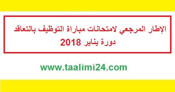 هام: الإطار المرجعي لامتحانات مباراة التوظيف بالتعاقد يناير 2018