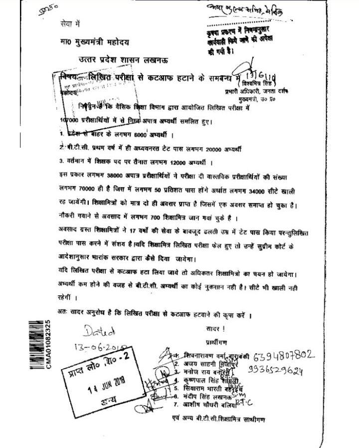 68500 शिक्षक भर्ती लिखित परीक्षा से कटआफ हटाने से सम्बन्ध में शिक्षामित्रों द्वारा मुख्यमंत्री को दिये गये पत्र पर कार्यवाही