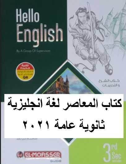 كتاب المعاصر Elmoasser  لغة انجليزية للصف الثالث الثانوى 2021، كتاب المعاصر انجليزى ثانوية عامة 2021