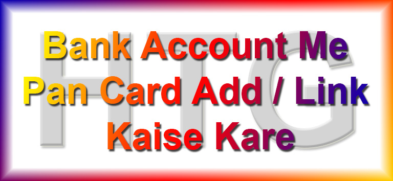 Kare Bank bank account se pan card link kaise kare techno guide