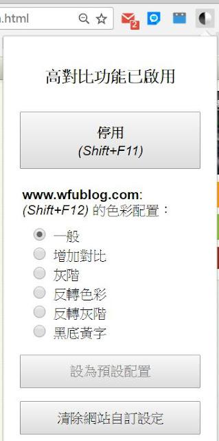 fujitsu-screen-windows-setting-4-富士通反射屏如何讓 Windows 作業環境最佳化