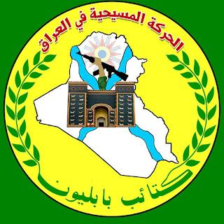 """بيان الحركة المسيحية في العراق """"بابليون"""" يرفض استفتاء كردستان في مناطق محافظة الموصل"""