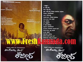 santheyalli nintha kabira kannada songs download