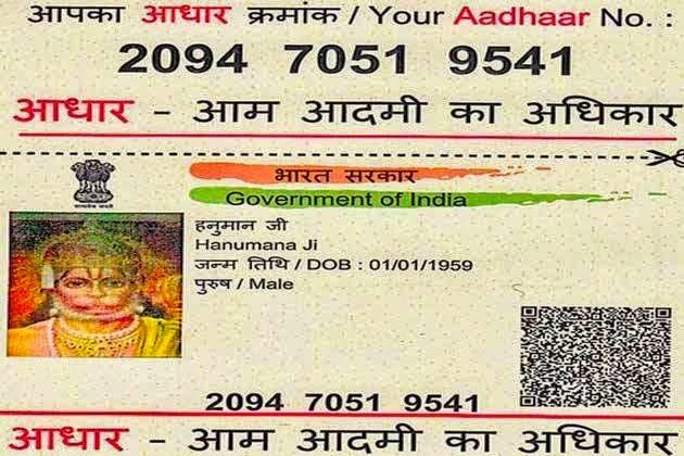 hanumanji-aadhar-card