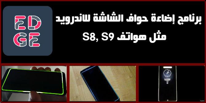 تحميل برنامج اضاءة حواف شاشة هاتف الاندرويد عند الاتصالات والاشعارات والرسائل 2019