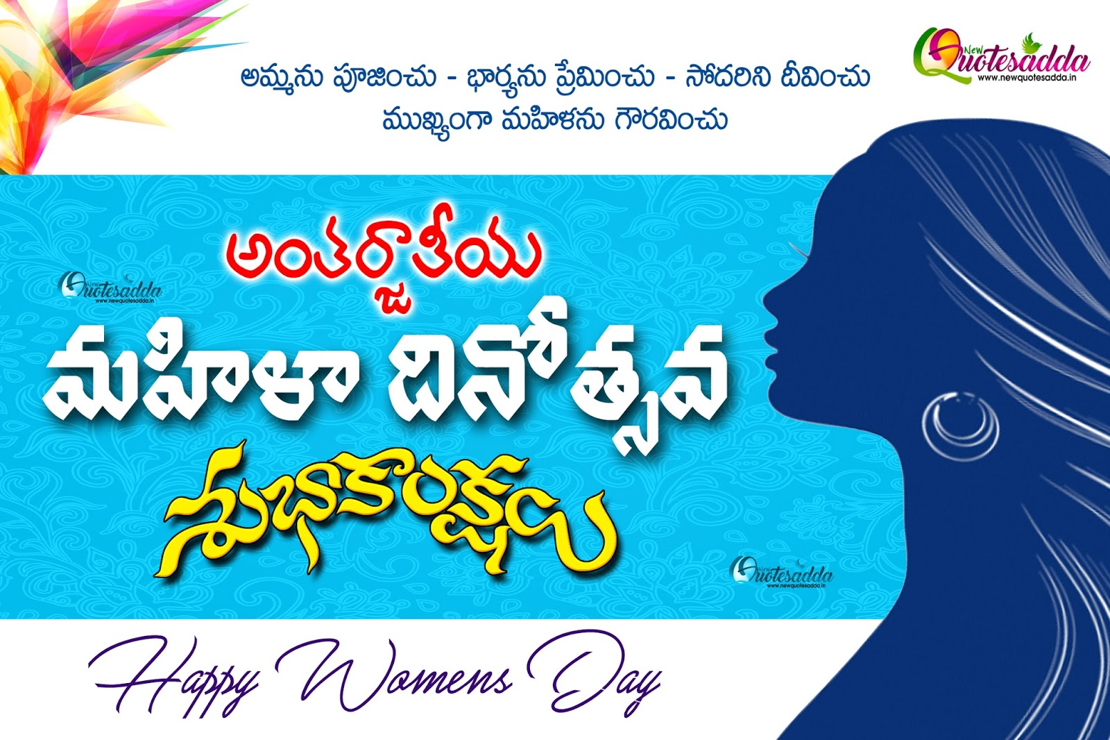 Womens Day Telugu Wishes Quotes And Greetings Hd Wallpapers