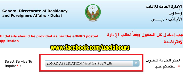 visit visa status online