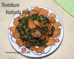 Thotakura Vadiyalu Kura