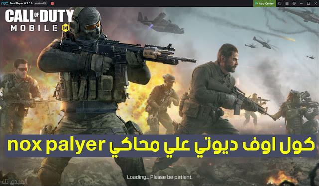 تشغيل لعبة call of duty mobile علي محاكي nox player