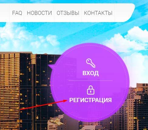 Регистрация в CryptoLux